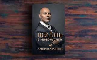 Жизнь в удовольствие – Александр Палиенко