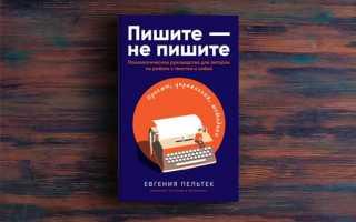 Пишите – не пишите – Евгения Пельтек