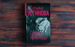 Серьга Артемиды – Татьяна Устинова