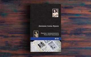 Дневник Анны Франк –Аннелиз Мария Франк