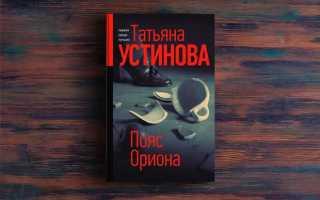 Пояс Ориона – Татьяна Устинова
