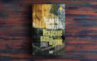 Искренне ваш Шурик – Людмила Улицкая