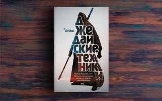 Джедайские техники – Максим Дорофеев