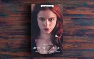 Гончие Лилит – Кристина Старк