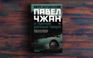 Павел Чжан и прочие речные твари – Вера Богданова