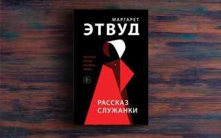 Рассказ служанки – Маргарет Этвуд