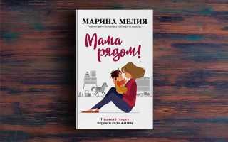 Мама рядом! – Марина Мелия
