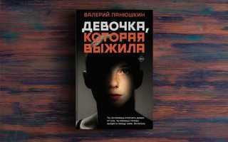 Девочка, Которая Выжила – Валерий Панюшкин