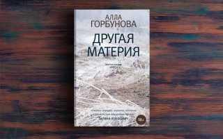 Другая материя – Алла Горбунова