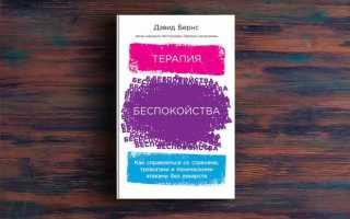 Терапия беспокойства – Дэвид Д. Бернс