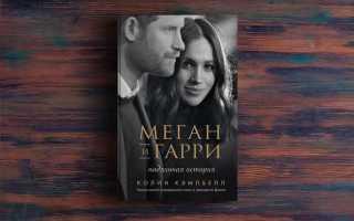 Меган и Гарри: подлинная история – Колин Кэмпбелл