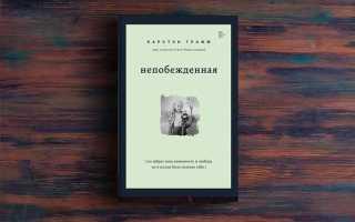Непобежденная – Карстэн Графф