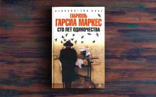Сто лет одиночества – Гарсия Маркес