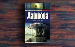Вечная ночь Полина Дашкова