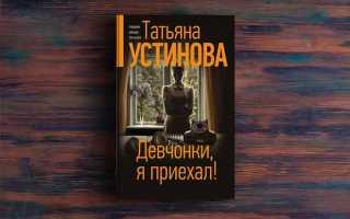 Девчонки, я приехал! – Татьяна Устинова