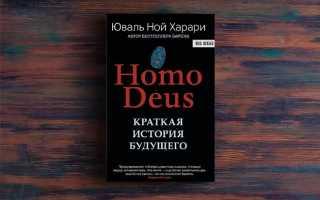 Homo Deus Краткая история будущего – Ной Харари