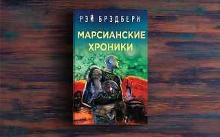 Марсианские хроники – Рэй Брэдбери