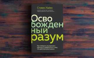 Освобожденный разум – Бессел ван дер Колк