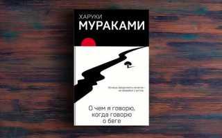 О чём я говорю, когда говорю о беге – Харуки Мураками
