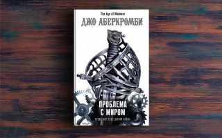Проблема с миром – Джо Аберкромби
