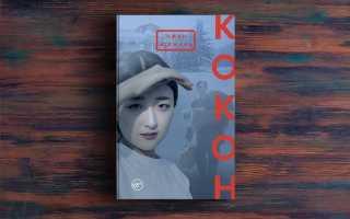 Кокон – Чжан Юэжань