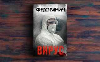 Вирус – Сергей Федоранич