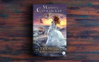 Чудовище Карнохельма – Марина Суржевская