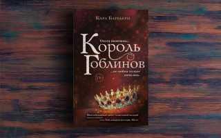 Король гоблинов – Кара Барбьери