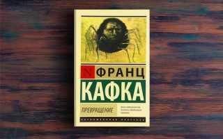 Превращение – Франца Кафки