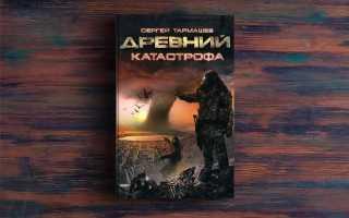 Катастрофа – Сергей Тармашев