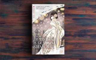 Девушка в белом кимоно – Ана Джонс