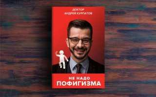 Не надо пофигизма – Андрей Курпатов