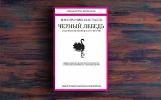 Черный лебедь – Нассим Николас Талеб