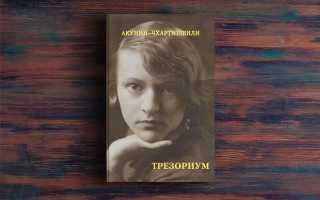 Трезориум – Борис Акунин