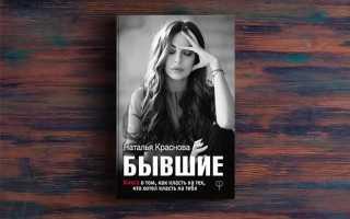 Бывшие. Книга о том, как класть на тех, кто хотел класть на тебя – Наталья Краснова