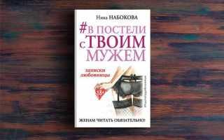 #В постели с твоим мужем. Записки любовницы – Ника Набокова