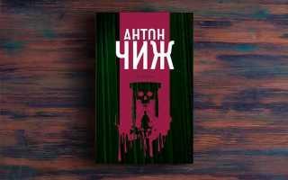 Из тьмы – Антон Чиж