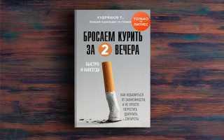 Бросаем курить за два вечера – Тимофей Кудряшов
