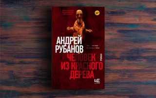 Человек из красного дерева – Андрей Рубанов