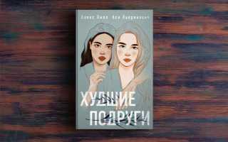 Худшие подруги – Алекс Хилл, Ася Лавринович
