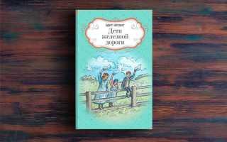 Дети железной дороги – Эдит Несбит