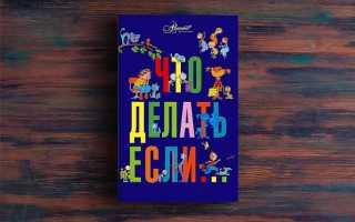 Что делать, если… – Людмила Петрановская