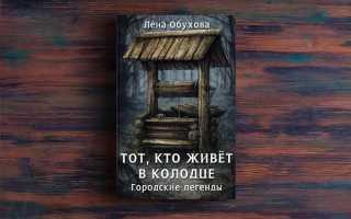 Тот, кто живет в колодце – Лена Обухова