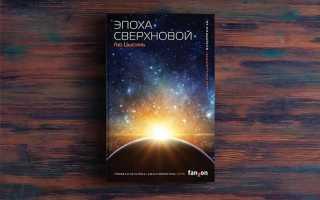 Эпоха сверхновой – Лю Цысинь