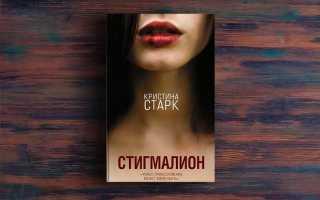 Стигмалион – Кристина Старк