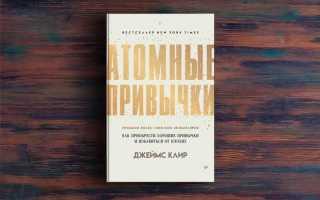 Атомные привычки – Джеймс Клир