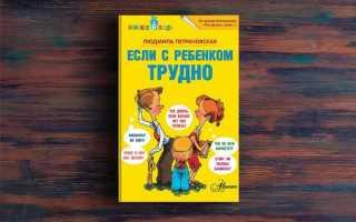 Если с ребенком трудно – Людмила Петрановская