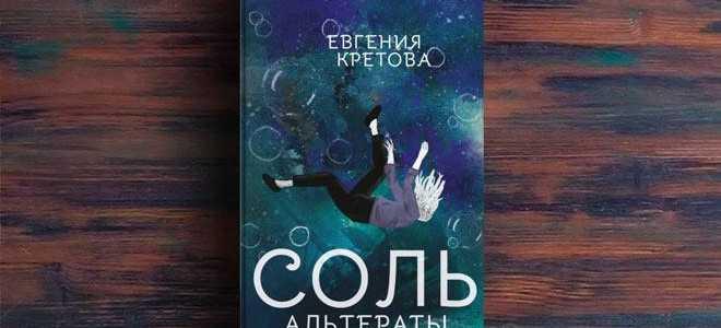 Альтераты. Соль – Евгения Кретова