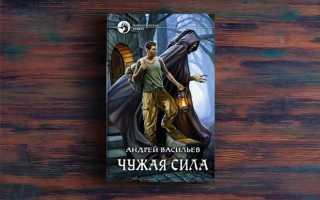 Чужая сила – Андрей Васильев