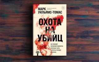 Охота на убийц – Марк Уильямс-Томас